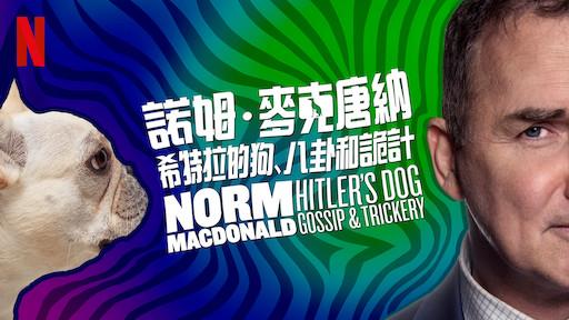 諾姆·麥克唐納:希特拉的狗、八卦和詭計