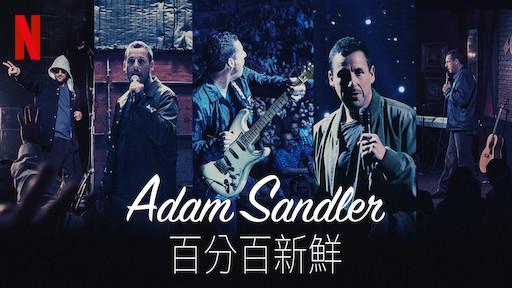 ADAM SANDLER:百分百新鮮