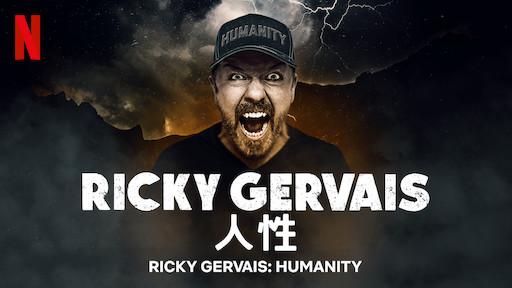 Ricky Gervais:人性