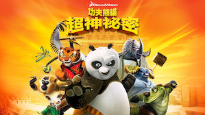 功夫熊貓-超神祕密