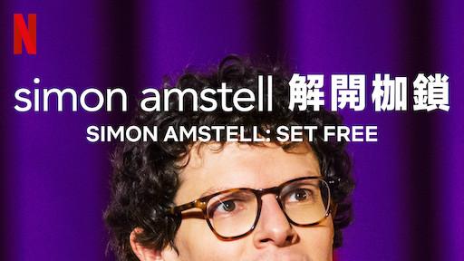 Simon Amstell:解開枷鎖