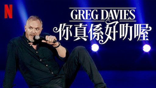 Greg Davies:你真係好叻喔
