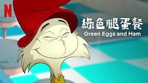 綠色腿蛋餐