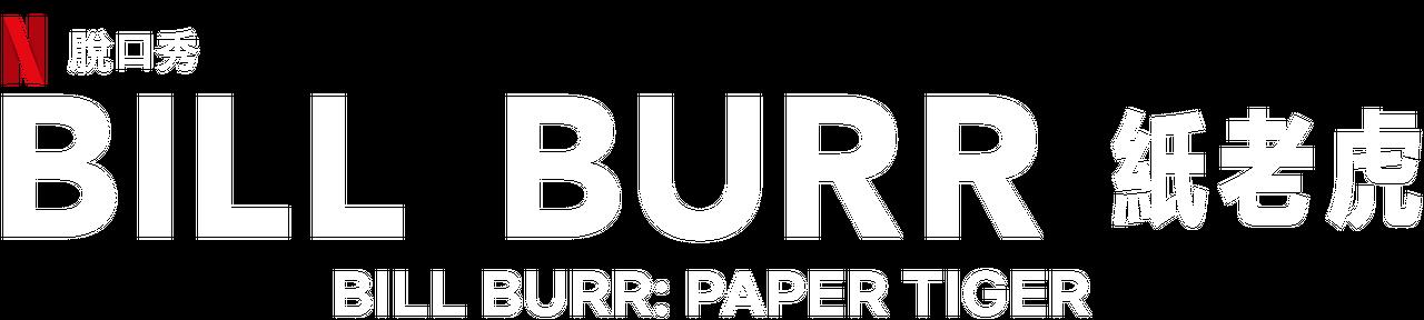 Bill Burr:紙老虎
